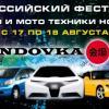Hondovka